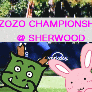 【PGA】ZOZOチャンピオンシップ@シャーウッド 初日の結果&トピック