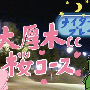大厚木カントリークラブ 桜コースの薄暮〜ナイターってどんな感じ?