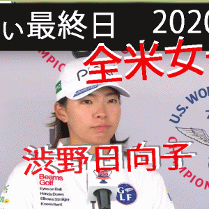 LPGA【2020年最後】のメジャー【全米女子オープン】最終日の結果! 歴代優勝者は?
