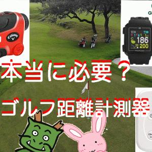 ゴルフの【距離計測器】は本当に必要?メリットとデメリット おすすめの機種!