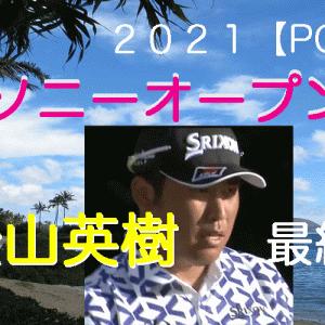 松山英樹は「68」 通算15アンダー【PGA】ソニーオープン最終日