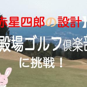 【動画】あり!名匠【赤星四郎の設計】富士山の景観が最高な御殿場ゴルフ倶楽部に行きました!