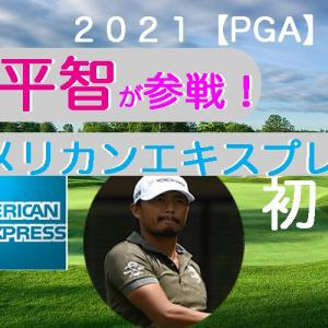 小平智参戦!PGA【ザ・アメリカンエクスプレス】2021初日の結果とトピックス