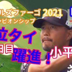 【PGA】小平智が5位タイに躍進!【ウェルズファーゴ チャンピオンシップ】予選〜3日目