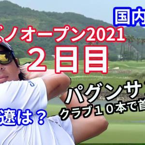 クラブ10本 で「65」パグンサン単独首位に!【ミズノオープン2021】予選 第2ラウンド