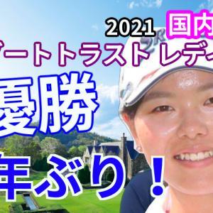 勝みなみが逆転V✌️2年ぶり🏆優勝【リゾートトラスト レディス2021】最終日