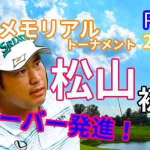 松山英樹 思い出の大会🏆【ザ・メモリアルトーナメント2021】初日
