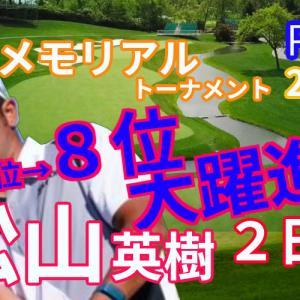 松山英樹 猛チャージ!54位→8位【ザ・メモリアルトーナメント2021】2日目中断までの結果