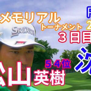 松山 英樹 今季ワーストを記録💦【ザ・メモリアルトーナメント2021】3日目