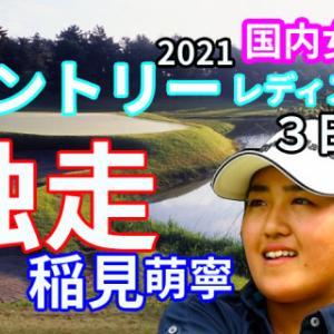 西村 優菜が、トップ稲見萌寧を追う!【宮里藍 サントリーレディスオープンゴルフトーナメント2021】3日目