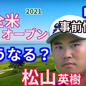 🇯🇵松山英樹、石川遼が出場!メジャー史上最高の賞金額【全米オープン 2021】事前情報