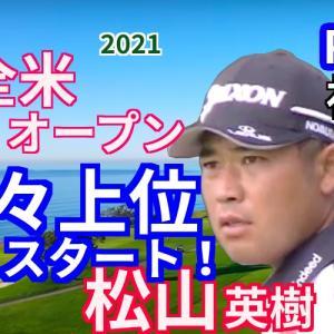 松山英樹5位⭐️トップと2打差スタート!【全米オープン 2021】初日