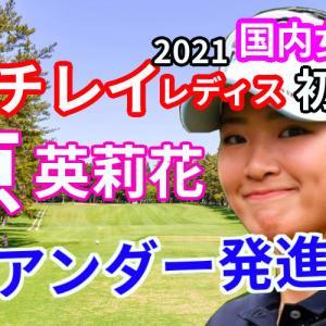 河本結、原英莉花が好スタート!【ニチレイレディス2021】初日
