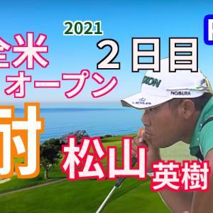 松山英樹スタート波乱も耐えた【全米オープン 2021】2日目