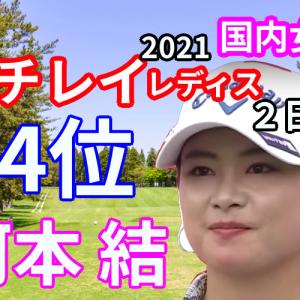 河本 結が4位!【ニチレイレディス2021】2日目
