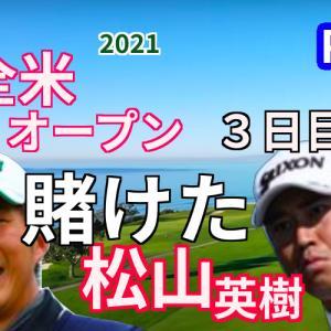 松山 英樹、星野 陸也の決勝ラウンド【全米オープン 2021】3日目