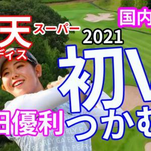 吉田優利が逆転&ツアー初優勝🏆!!【楽天スーパーレディース2021】の初代女王に