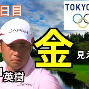 メダルに王手!松山英樹が単独2位で最終日へ 【東京オリンピック】男子ゴルフ3日目