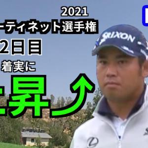 松山 英樹 17位で決勝Rへ!【フォーティネット選手権2021】2日目