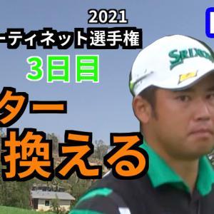 松山 英樹 4連続バーディー→後半足踏み【フォーティネット選手権2021】3日目