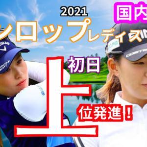 西村優菜、渋野 日向子が好発進👍!【ミヤギテレビ杯ダンロップ女子オープンゴルフトーナメント2021】初日