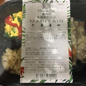 【Muscle Deli(マッスルデリ)】鶏肉の塩麹焼きセットを食べた感想