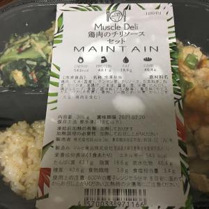 【Muscle Deli(マッスルデリ)】鶏肉のチリソースセットを食べた感想
