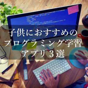 【子供向け】小学生の必修科目プログラミング|おすすめの学習アプリ3選(無料)