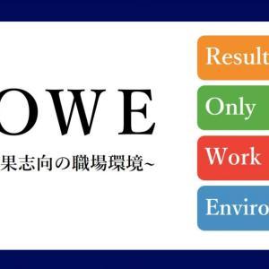 場所も時間も個人の自由!|究極の働き方ROWE(ロー)とは