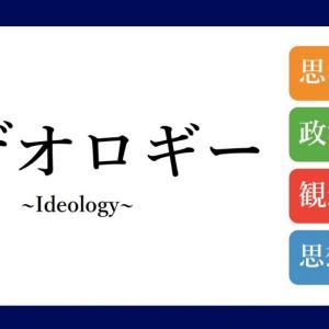 イデオロギーとは何か?意味と使い方をわかりやすく解説