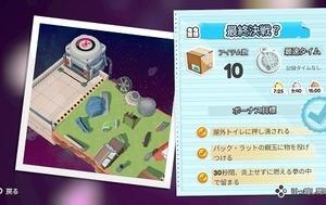 30.最終決戦?(-)