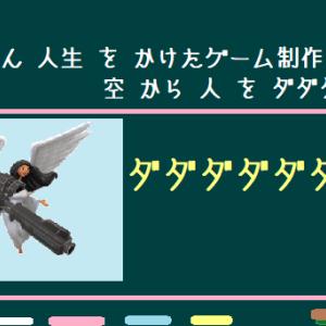 本田翼さん人生をかけたゲーム制作に着手そらから人をダダダダダダ