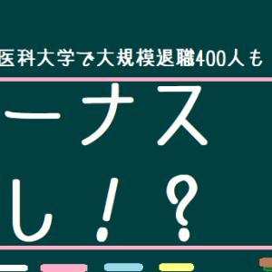 東京女子医科大学で大規模退職400人も