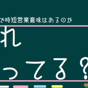 東京大阪で時短営業意味はあるのか