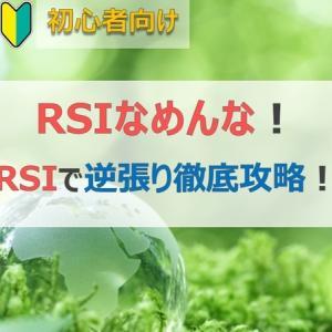 【逆張り徹底攻略!】RSIなめんな!5分でRSIの見方や使い方を完全マスター!