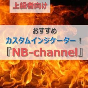 【PC版 MT4用】おすすめカスタムインジケーター『NB-channel』の使い方!