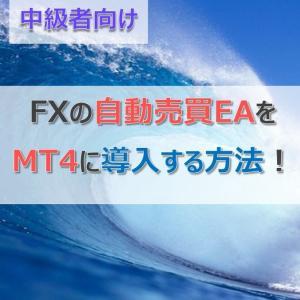 【すぐわかる!】FXの自動売買EAをMT4に導入する方法!