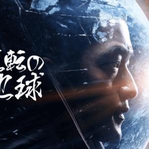 『流転の地球』は日本が完全に中国に負けていることを如実に示していた