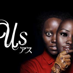シャマランの系譜を継いだ『アス』は愛すべき変態映画