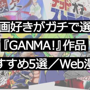 漫画好きがガチで選ぶ『GANMA!』作品【おすすめ5選/Web漫画】