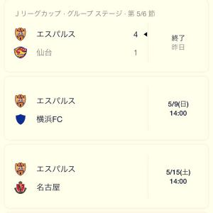 vs仙台ルヴァン いい流れで横浜fc戦を迎えられる