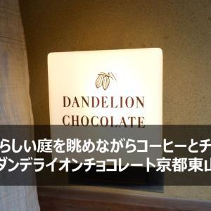 京都らしい庭を眺めながらコーヒーとチョコを「ダンデライオンチョコレート京都東山」