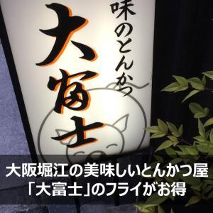 【大富士 堀江店】大阪堀江の美味しいとんかつ屋のフライがお得