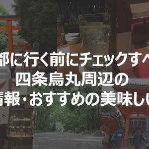 京都に行く前にチェックすべき四条烏丸周辺の観光情報・おすすめの美味しいお店