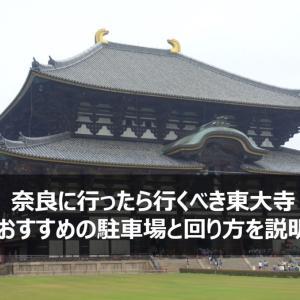 【東大寺@奈良】とりあえず行かないといけない大仏様がいるお寺(おすすめの駐車場と回り方)