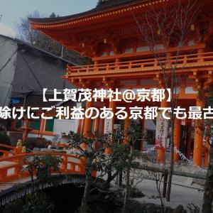 【上賀茂神社@京都】雷の力で厄除けにご利益のある京都でも最古の由緒ある神社
