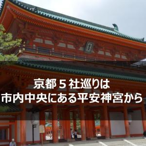 【平安神宮@京都】京都5社巡りのスタートにぴったりな市内中央にある大きな神社