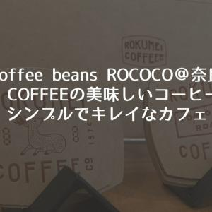 【coffee beans ROCOCO@奈良】ROKUMEI COFFEEの美味しいコーヒーが飲めるシンプルでキレイなカフェ