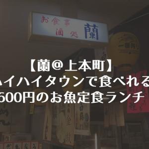 【蘭@上本町】ハイハイタウンで食べれる600円のお魚定食ランチ