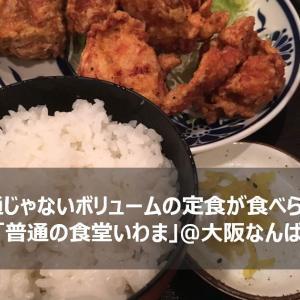 【普通の食堂いわま@なんば】普通じゃないボリュームの定食が食べられる